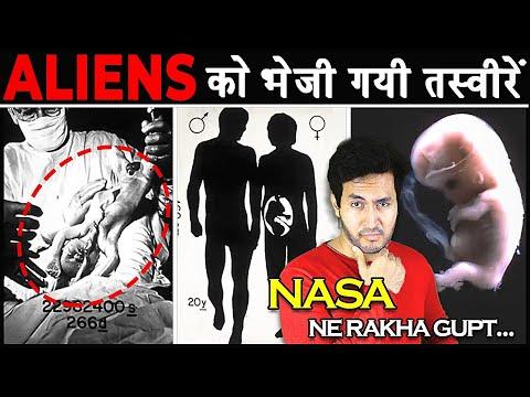 116 PHOTOS जो NASA ने ALIENS को भेजें हैं (अपना INDIA के भी है)