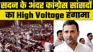 सदन के अंदर Congress सांसदों का High Voltage हंगामा, Monsoon Parliament Session 2021 - ITVNEWSINDIA