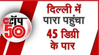 Zee Top 50: दोपहर तक की 50 बड़ी ख़बरें   Top News Today   Breaking News   Hindi News   Latest News - ZEENEWS