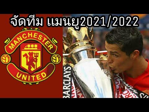 จัดทีม-Man-U-20212022(ช่องอื่น