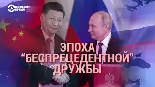 Россия-Китай: дружба по