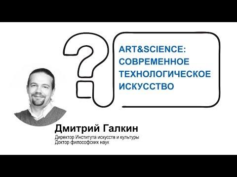 Art&Science: современное технологическое искусство