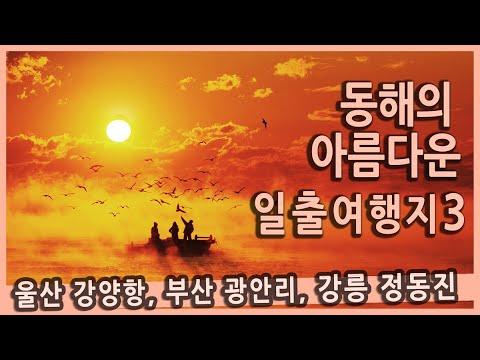 아름다운 동해 일출 여행지 3선 강양항, 부산 광안리, 강릉 정동진
