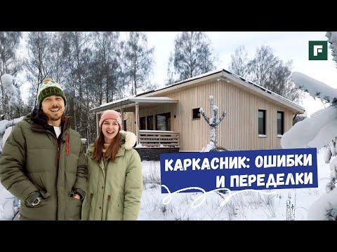 Одноэтажный каркасник для молодых: как маленькая дочка затащила родителей в деревню? //FORUMHOUSE