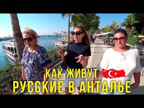 Турция, АНТАЛЬЯ — МОРЕ, Как живут Местные, Цены, Едем в СИДЕ, Турецкая ЕДА