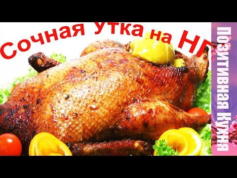 2021 Праздничная УТКА на Новый год в яблочном маринаде СЕКРЕТ ВКУСНОЙ УТКИ Люда Изи Кук roast duck