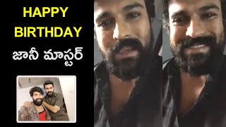 Ram Charan Birthday Wishes To Jani Master | Ram Charan Latest Video - RAJSHRITELUGU