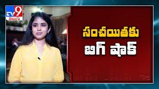 Mansas Trust : Sanchaita Gajapathi Raju నియామక జీవోను రద్దు చేసిన హైకోర్టు - TV9 - TV9