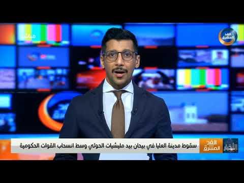 موجز أخبار الثامنة مساءً|سقوط مدينة العليا في بيحان بيد الحوثي وسط انسحاب القوات الحكومية (21سبتمبر)