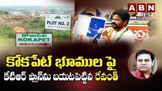TPCC Chief Revanth Reddy Sensational Comments On KTR Over Kokapet Land Plan   ABN Telugu - ABNTELUGUTV