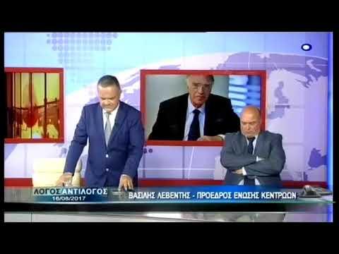 Β. Λεβέντης / Λόγος-Αντίλογος, CorfuTV / 16-8-2017