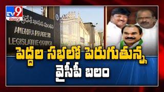 గవర్నర్ కోటాలో ఎంపికైన ఎమ్మెల్సీ లు వీళ్ళే.. || Andhra Pradesh - TV9 - TV9