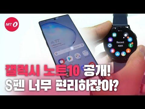 베일 벗은 '갤럭시 노트10' & '워치액티브2'