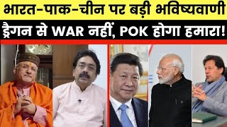 India-China Face Off: No War With China, India Will take control of PoK, Prediction भारत लेगा POK - ITVNEWSINDIA