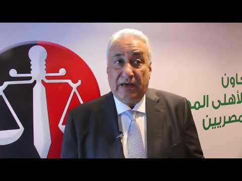 بالفيديو : سامح عاشور وثيقة أمان نوع من الدعم الاجتماعي للمحامين المشتغلين
