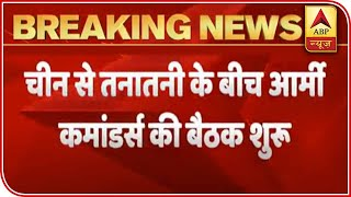 India-China stand off: Army Chief chairs meeting with commanders - ABPNEWSTV