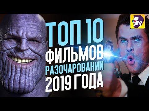 Топ 10 фильмов разочарований 2019 года