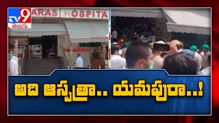 Agra : Probe ordered after owner says oxygen supply shut off at hospital as part of 'mock drill' - TV9