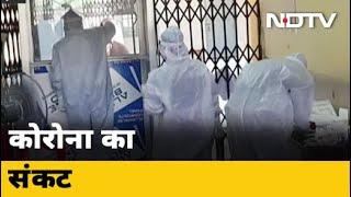 Assam में Corona का बढ़ता खतरा - NDTVINDIA