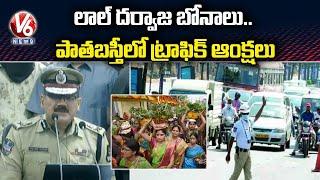 Cyberabad CP Anjani Kumar Review On Traffic Rules At Old City On Occasion Of Lal Darwaza Bonalu | V6 - V6NEWSTELUGU