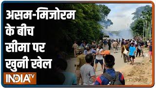 असम-मिजोरम बॉर्डर पर तनाव, अमित शाह ने PM मोदी को हालात की जानकारी दी - INDIATV