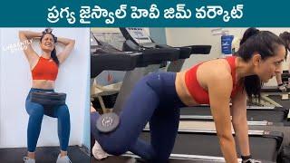 Actress Pragya Jaiswal Gym Workout Session | Pragya Jaiswal Fitness | Rajshri Telugu - RAJSHRITELUGU