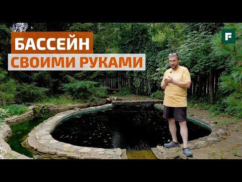 Строим бассейн на участке своими руками: советы от блогера «Тепло-Вода» // FORUMHOUSE