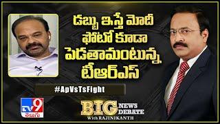Big News Big Debate : డబ్బు ఇస్తే మోదీ ఫోటో కూడా పెడతామంటున్న టీఆర్ఎస్ - TV9 - TV9