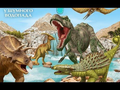 "Презентация интерактивной книги ""Мир динозавров 3D"" от ИД ""Азбукварик"""