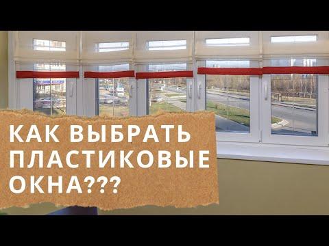 КАК выбрать пластиковые окна? ремонт квартиры