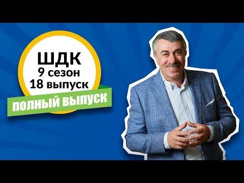 Школа доктора Комаровского - 9 сезон, 18 выпуск (полный выпуск)