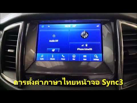 เมนูการตั้งค่าภาษาไทยหน้าจอ-Sy