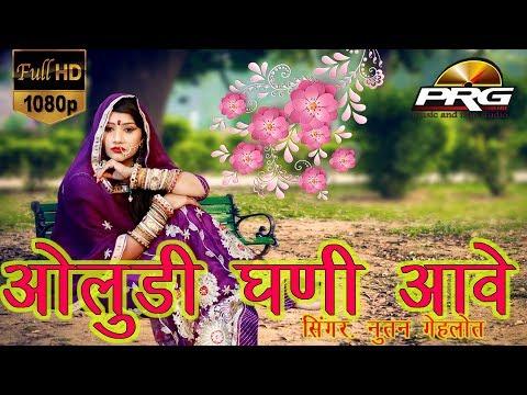 Oludi Ghani Aave -ओलुडी घनी आवे ! Nutan Gehlot का दर्द भरा सांग ! सुपरहिट सोंग 2017 ! PRG