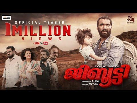 Djibouti | Official Teaser | S J Sinu | Amith Chakalakkal | Dileesh Pothan