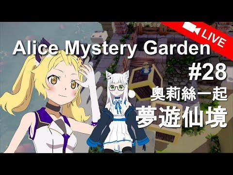 【LIVE】#28 不思議の国のオリス!?