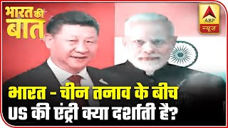 What entry of US in India-China border conflict signifies? | Bharat Ki Baat - ABPNEWSTV