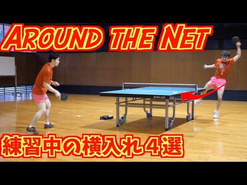 【卓球】プロ卓球選手の練習中の横入れ4選【Tabletennis Around The Net Shot】