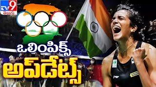Tokyo Olympics : ఒలింపిక్స్ లో భారత్ కు మిశ్రమ ఫలితాలు - TV9 - TV9