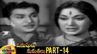 Manushulu Mamathalu Telugu Full Movie | Akkineni Nageshwar Rao | Savitri | Part 14 | Mango Videos - MANGOVIDEOS