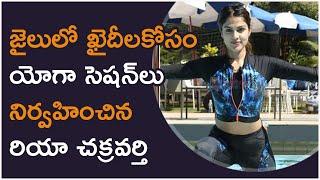 జైలులో ఖైదీల కోసం యోగా సెషన్లు నిర్వహించిన రియా చక్రవర్తి  | #Rhea Chakraborty - TFPC