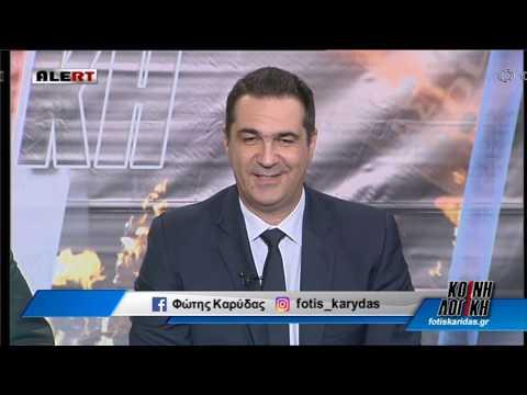 Τάκης Διαμαντόπουλος / «Κοινή Λογική», Alert /20-3-2019