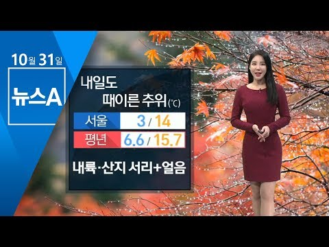 [날씨] 내일도 때이른 추위…독감 조심하세요 | 뉴스A