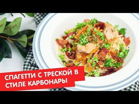 Спагетти с треской в стиле карбонары | Кухня по заявкам