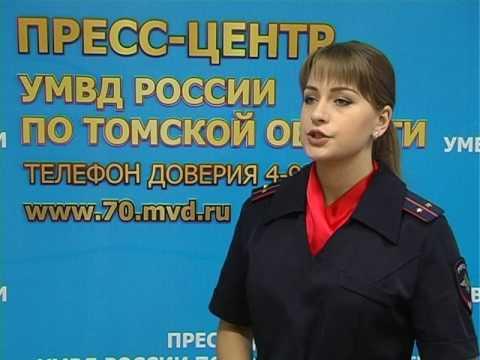 Томская полиция приглашает жителей региона принять участие в социально ориентированном проекте