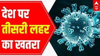 Lockdown RETURNS   Danger of Coronavirus' third wave looms large - ABPNEWSTV