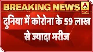 Number of Coronavirus positive cases crosses 59 lakh mark in the world - ABPNEWSTV