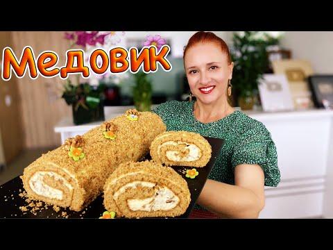 Тающий МЕДОВИК РУЛЕТ «Медовый Бархат» за 30 минут к Празднику Люда Изи Кук Выпечка Honey Roll Cake