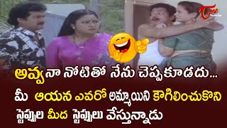 Rajendra Prasad And Mallikarjuna Rao Best Comedy Scenes | Telugu Movie Comedy Scenes | TeluguOne - TELUGUONE