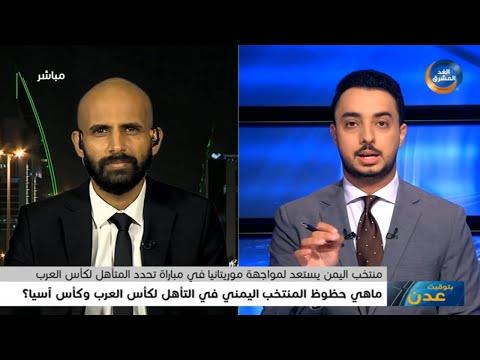 بتوقيت عدن | ماهي حظوظ اليمن في التأهل لكأس العرب وكأس آسيا؟.الجزء الثاني.الحلقة الكاملة (21 يونيو)