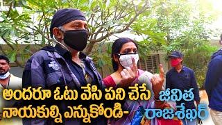 Jeevitha Rajasekhar vote in GHMC Elections | #GHMCElections2020 | IndiaGlitz Telugu Movies - IGTELUGU